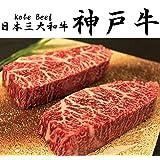 神戸牛 (A4等級以上)【最高級 赤身ステーキ】 150g×2枚セット(300g) /KOBE BEEF 神戸ビーフ 個…