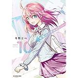 転性パンデみっく(10) (裏少年サンデーコミックス)
