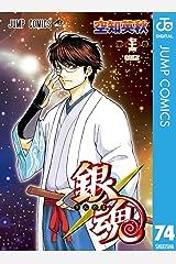 銀魂 モノクロ版 74 (ジャンプコミックスDIGITAL) Kindle版