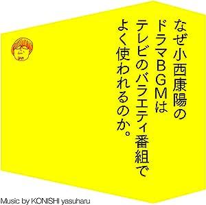 なぜ小西康陽のドラマBGMは テレビのバラエティ番組で よく使われるのか。