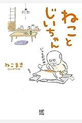 ねことじいちゃん (メディアファクトリーのコミックエッセイ) 単行本
