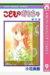 こどものおもちゃ 9 (りぼんマスコットコミックスDIGITAL) Kindle版