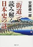「街道」で読み解く日本史の謎 (PHP文庫)