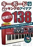 """キーボードバッキングのアイデア""""即戦力""""138[スマホ対応]"""