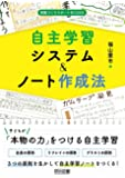 自主学習システム&ノート作成法 (授業づくりサポートBOOKS)