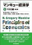 マンキュー経済学 II マクロ編(第3版)