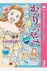 かろりのつやごと 3 (マーガレットコミックスDIGITAL) Kindle版