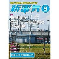 新電気 2020年 09 月号 [雑誌]