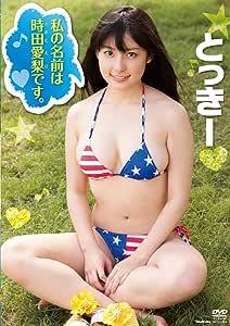 とっきー 私の名前は時田愛梨です。 [DVD]