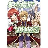 錬金貴族の領地経営(1) (モンスターコミックス)
