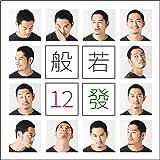 【メーカー特典あり】12發