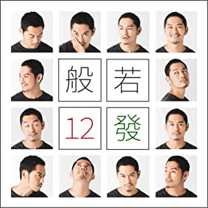 (メーカー特典あり)12發 [生産限定盤 CD+DVD仕様]