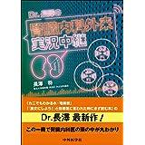 Dr.長澤の腎臓内科外来実況中継
