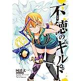 不徳のギルド(8) (ガンガンコミックス)