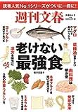 週刊文春老けない最強食 (文春MOOK)