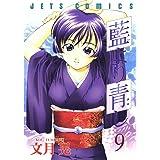 藍より青し 9 (ジェッツコミックス)