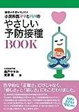 小児科医ママとパパのやさしい予防接種BOOK 疑問や不安がすっきり! (専門家ママ・パパの本)
