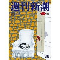 週刊新潮 2021年 9/23 号