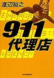 911代理店 (ハルキ文庫 わ)