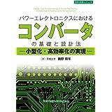 パワーエレクトロニクスにおけるコンバーターの基礎と設計法 -小型化・高効率化の実現- (設計技術シリーズ)