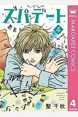 スパデート 4 (マーガレットコミックスDIGITAL) Kindle版