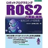 ロボットプログラミングROS2の実装・実践 -実用ロボットの開発- (設計技術シリーズ)