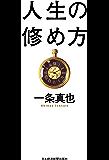 人生の修め方 (日本経済新聞出版)