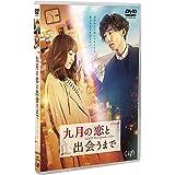 九月の恋と出会うまで (通常版) [DVD]