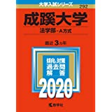 成蹊大学(法学部−A方式) (2020年版大学入試シリーズ)