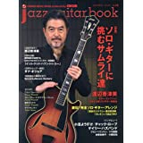 jazz guitar book[ジャズ・ギター・ブック] Vol.28 (シンコーミュージックMOOK)