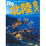 Re 北陸 金沢 (昭文社ムック)