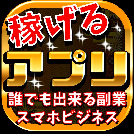 43d7f83017f76 Amazon.co.jp: アプリで稼げる!誰でも簡単!スマホでお小遣い稼ぎ塾!無料講座: Android アプリストア