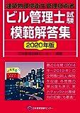 ビル管理士試験模範解答集 2020年版
