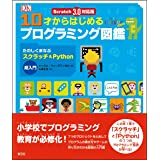 Scratch 3.0対応版 10才からはじめるプログラミング図鑑: たのしくまなぶスクラッチ&Python超入門