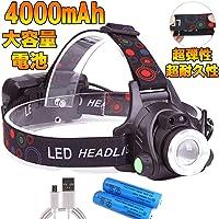 ヘッドライト USB 充電式 センサー機能付き 210g 90°調整可能 2つの2000mAhバッテリー付き LED ヘッドランプ 軽量 防水 防災 登山 夜釣り キャンプ ランニング サイクリング アウトドア 作業用 ヘルメットライト SOSフラッシュ機能