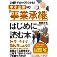 中小企業の「事業承継」 はじめに読む本