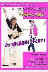 神ひろしのディスコダンスシリーズ Vol.1『ベーシック・ディスコ』 Kindle版