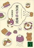 東京甘味食堂 (講談社文庫)