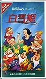 白雪姫(日本語吹替版) [VHS]