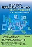 はじめて学ぶ異文化コミュニケーション -- 多文化共生と平和構築に向けて (有斐閣選書)