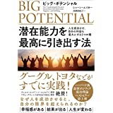 潜在能力を最高に引き出す法: ビッグ・ポテンシャル 人を成功させ、自分の利益も最大にする5つの種