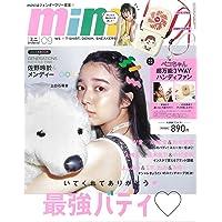 mini(ミニ) 2021年 09 月号