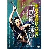 """【古武術は速い】~""""型の手続き""""を追求した剣・杖の実践的な体使い [DVD]"""