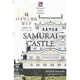 城バイリンガルガイド: Bilingual Guide SAMURAI CASTLE (小学館バイリンガルガイドシリーズ)