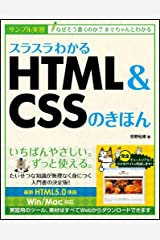 スラスラわかるHTML&CSSのきほん 単行本
