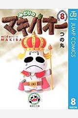 みどりのマキバオー 8 (ジャンプコミックスDIGITAL) Kindle版