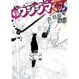 闇金ウシジマくん (36) (ビッグコミックス)