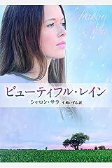 ビューティフル・レイン (mirabooks) Kindle版