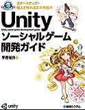 スタートアップ・個人で作れる スマホ向けUnity ソーシャルゲーム開発ガイド