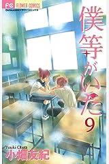 僕等がいた(9) (フラワーコミックス) Kindle版